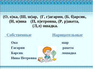 Ока шар Гагарин ракета Барсик лошадка Нина Петровна Собственные Нарицательные