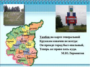 Тамбов на карте генеральной Кружком означен не всегда: Он прежде город был оп