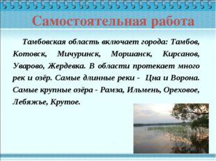 Самостоятельная работа Тамбовская область включает города: Тамбов, Котовск, М
