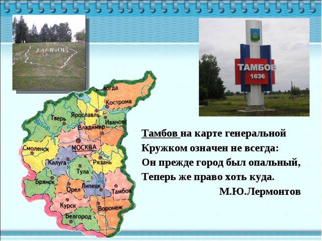 Тамбов на карте генеральной Кружком означен не всегда: Он прежде город был оп...