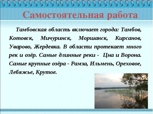 Самостоятельная работа Тамбовская область включает города: Тамбов, Котовск, М...