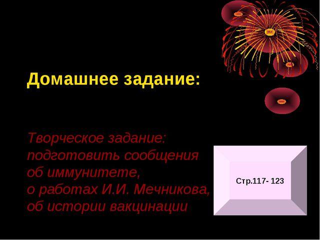 Домашнее задание: Стр.117- 123 Творческое задание: подготовить сообщения об и...