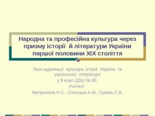 Народна та професійна культура через призму історії й літератури України перш
