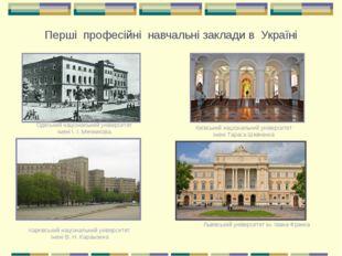 Львівський університет ім. Івана Франка Київський національний університет ім