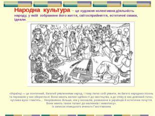 «Українці — це поетичний, багатий уявленнями народ, і тому легко собі уявити