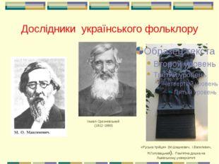 Дослідники українського фольклору Ізмаїл Срезневський (1812-1880) «Руська трі