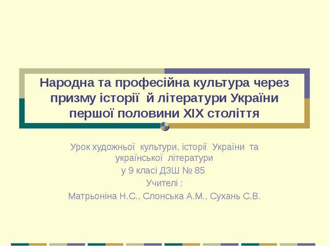 Народна та професійна культура через призму історії й літератури України перш...