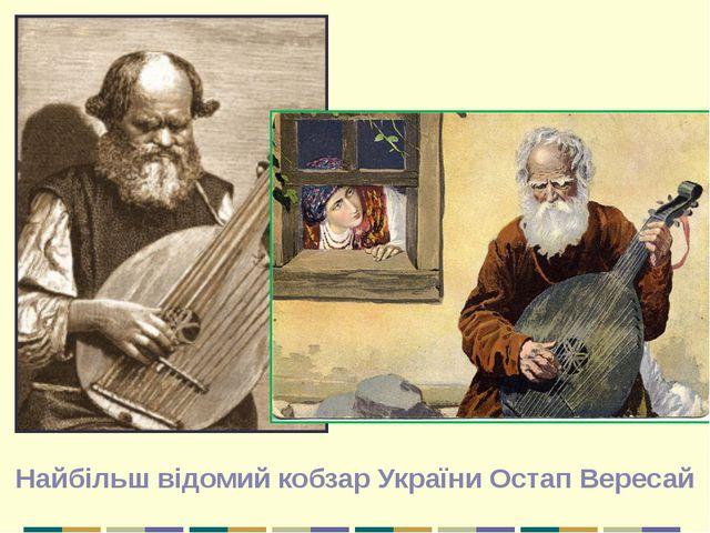 Найбільш відомий кобзар України Остап Вересай