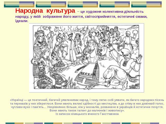 «Українці — це поетичний, багатий уявленнями народ, і тому легко собі уявити...
