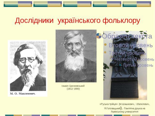 Дослідники українського фольклору Ізмаїл Срезневський (1812-1880) «Руська трі...
