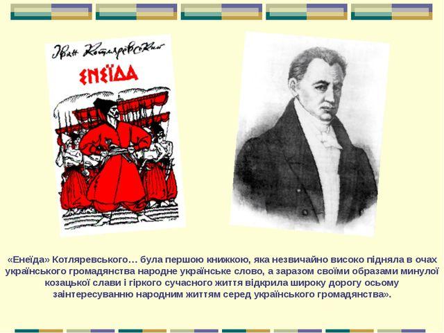 «Енеїда» Котляревського… була першою книжкою, яка незвичайно високо підняла в...