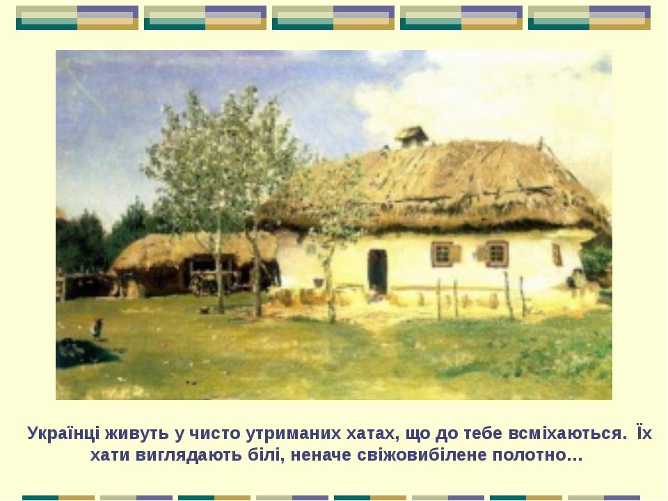 Українці живуть у чисто утриманих хатах, що до тебе всміхаються. Їх хати вигл...