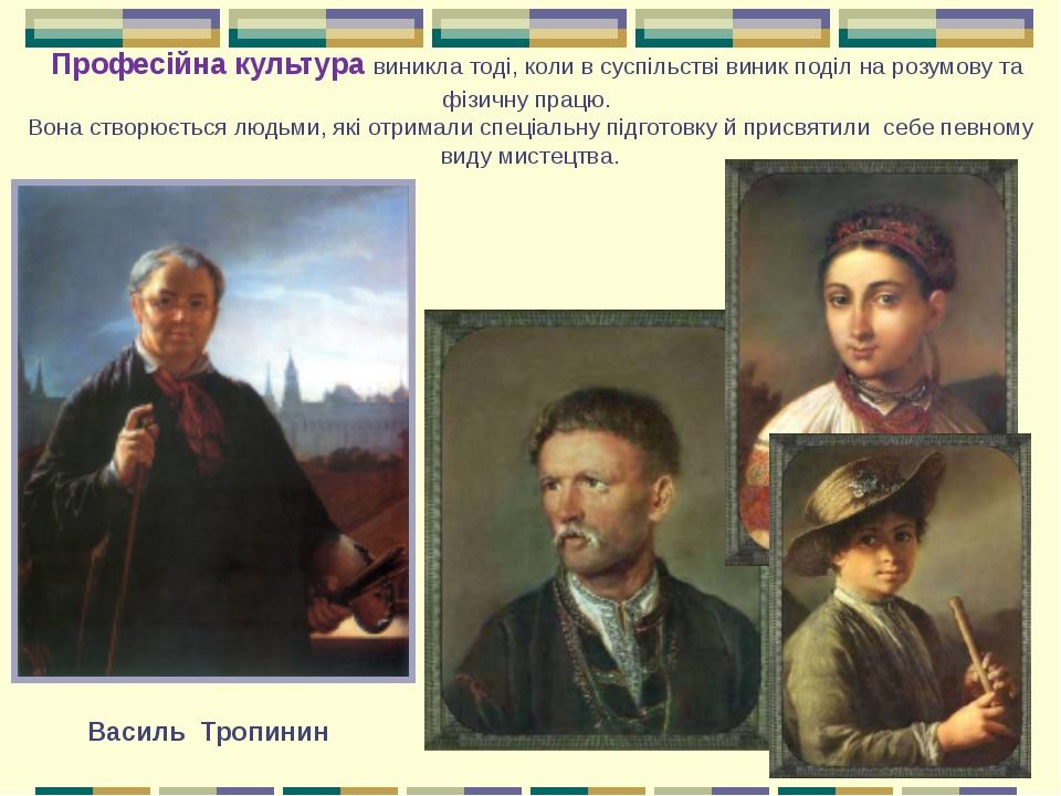 Професійна культура виникла тоді, коли в суспільстві виник поділ на розумову...