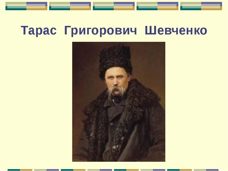 Тарас Григорович Шевченко
