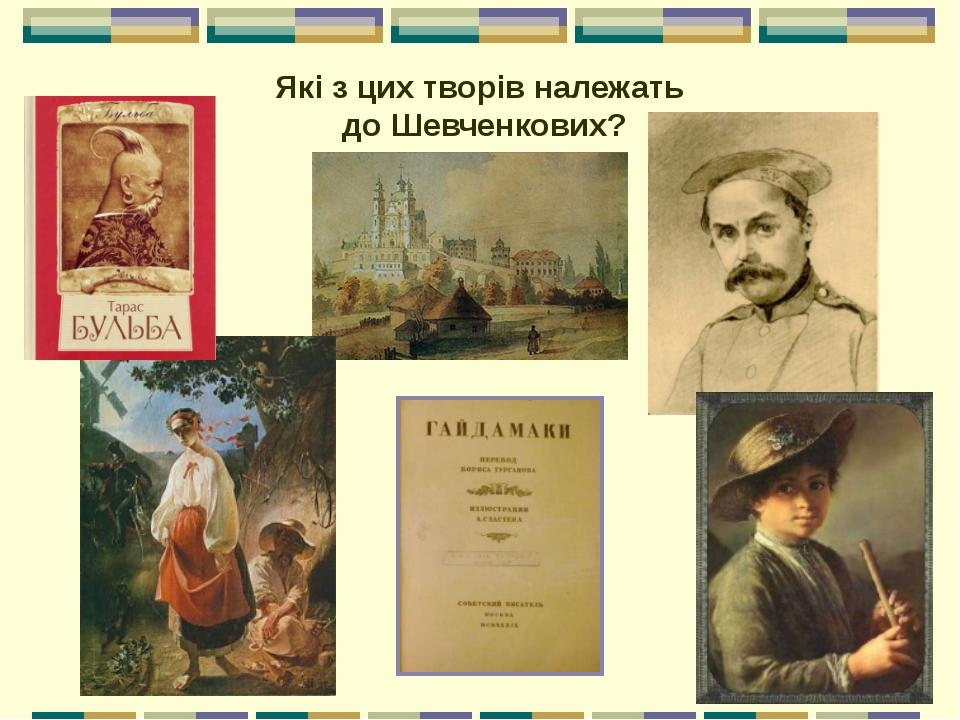 Які з цих творів належать до Шевченкових?