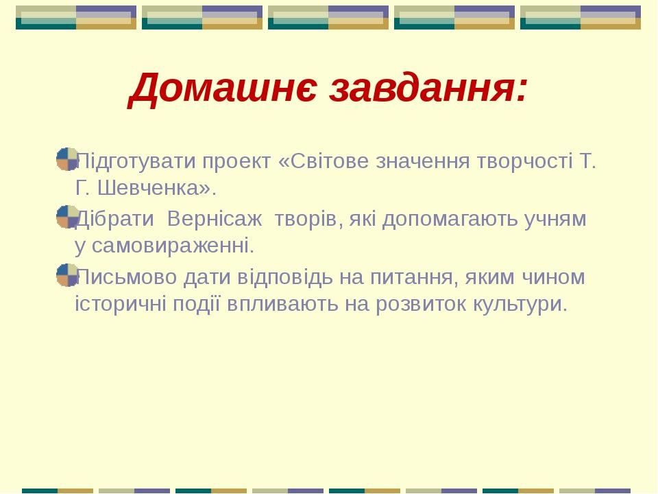 Домашнє завдання: Підготувати проект «Світове значення творчості Т. Г. Шевчен...