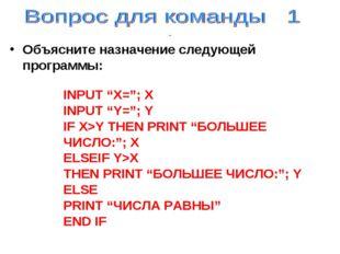 "Объясните назначение следующей программы: INPUT ""X=""; X INPUT ""Y=""; Y IF X>Y"