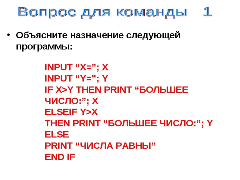 "Объясните назначение следующей программы: INPUT ""X=""; X INPUT ""Y=""; Y IF X>Y..."