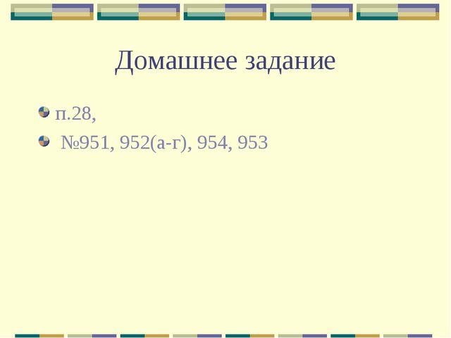 Домашнее задание п.28, №951, 952(а-г), 954, 953