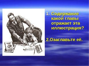 Содержание какой главы отражает эта иллюстрация? 2.Озаглавьте её.