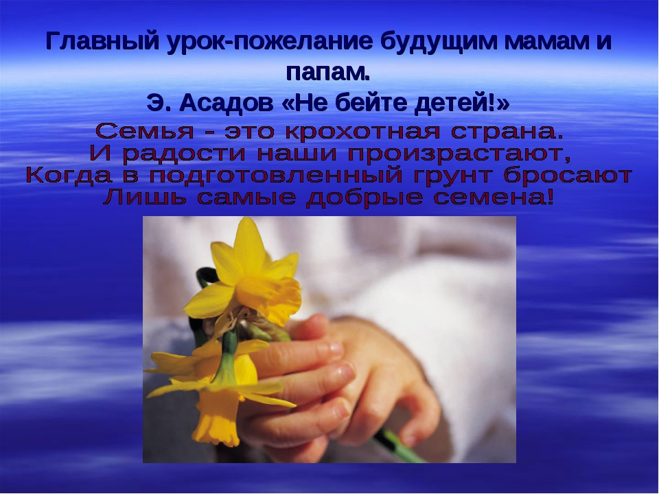 Поздравление на будущее ребенку 907