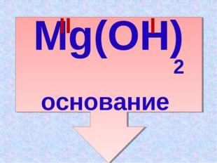 Mg(OH) основание II I 2