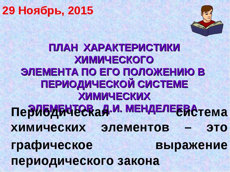 ПЛАН ХАРАКТЕРИСТИКИ ХИМИЧЕСКОГО ЭЛЕМЕНТА ПО ЕГО ПОЛОЖЕНИЮ В ПЕРИОДИЧЕСКОЙ СИС...