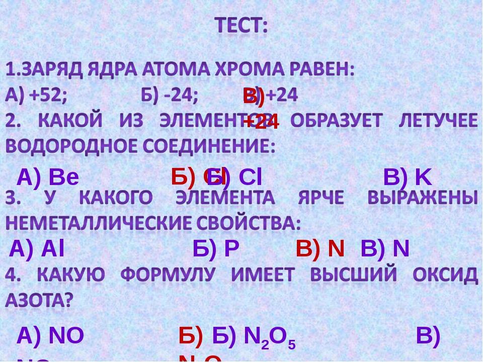 А) Al Б) P В) N А) NO Б) N2O5 В) NO3 B) +24 Б) Cl А) Be Б) Cl В) K B) N Б) N2O5