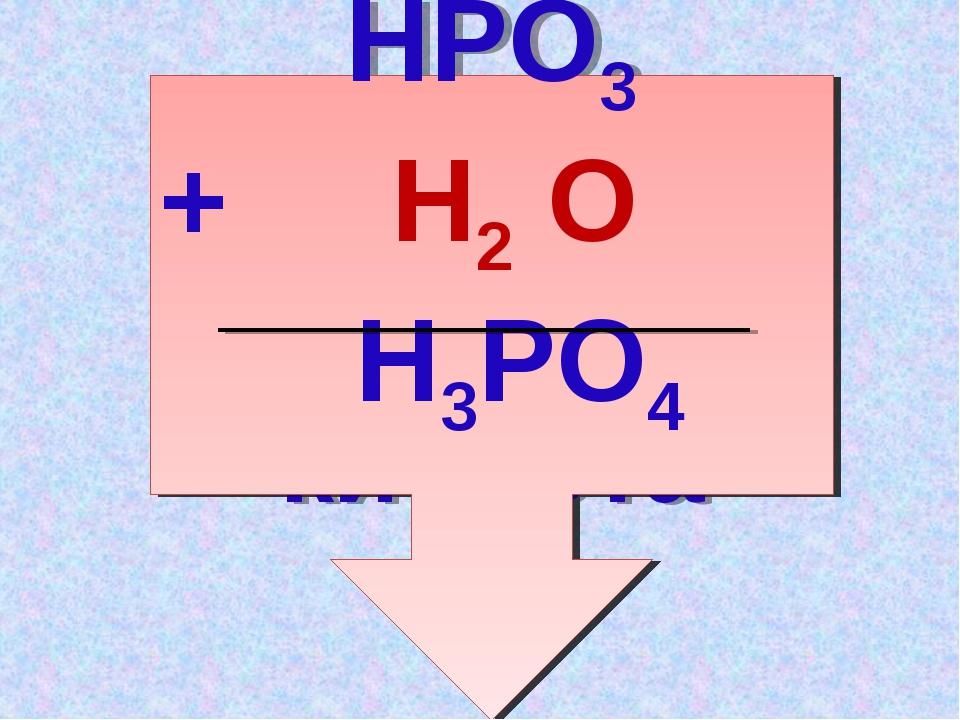 Р2O5 +H2 O H2Р2O6 :2 HРO3 кислота HРO3 + Н2 О Н3PO4