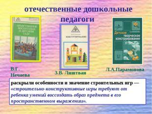 отечественные дошкольные педагоги В.Г. Нечаева З.В. Лиштван Л.А.Парамонова ра