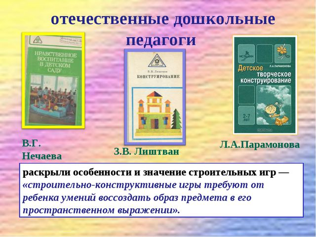 отечественные дошкольные педагоги В.Г. Нечаева З.В. Лиштван Л.А.Парамонова ра...