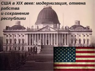 США в XIX веке: модернизация, отмена рабства и сохранение республики