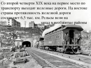 Со второй четверти XIX века на первое место по транспорту выходят железные до