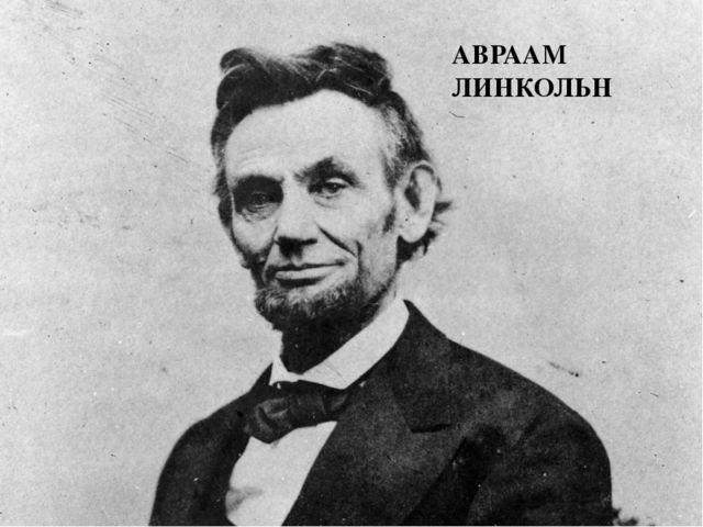 Авраам Линкольн. Гражданская война и отмена рабства. АВРААМ ЛИНКОЛЬН