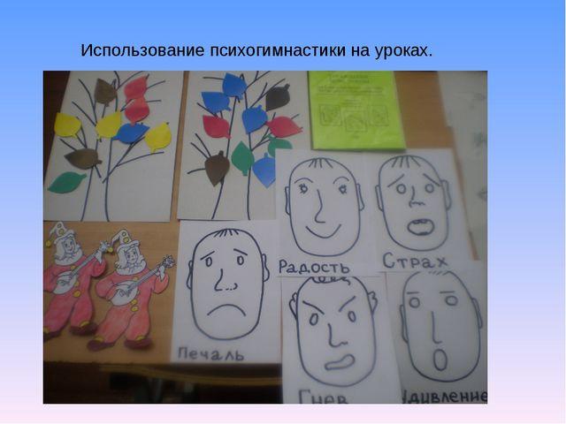 Использование психогимнастики на уроках.