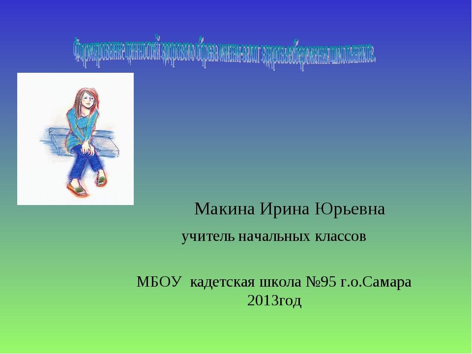 Макина Ирина Юрьевна учитель начальных классов МБОУ кадетская школа №95 г.о.С...