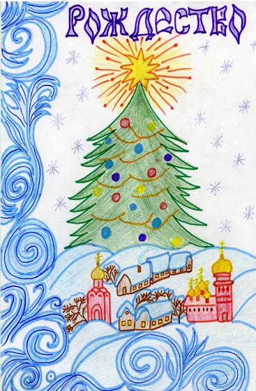 Рождественская открытка нарисовать своими руками поэтапно лудился намного