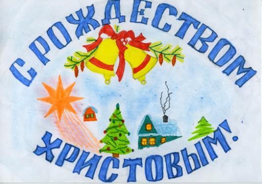 Электронные открытки, открытка на рождество рисовать