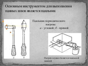 Основным инструментом для выполнения паяных швов является паяльник Паяльник п