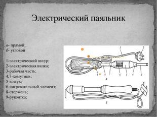Электрический паяльник а- прямой; б- угловой 1-электрический шнур; 2-электрич