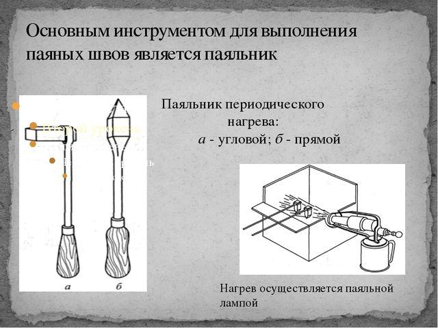 Основным инструментом для выполнения паяных швов является паяльник Паяльник п...