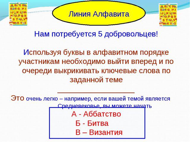Alphabet Line Нам потребуется 5 добровольцев! Используя буквы в алфавитном по...