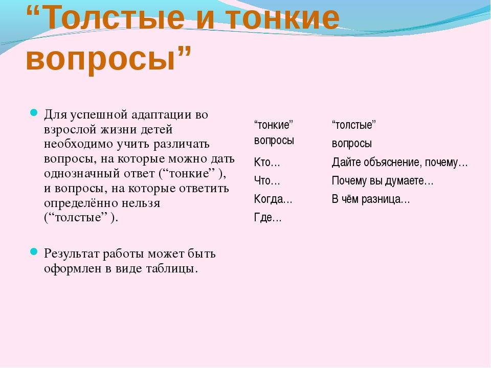 """""""Толстые и тонкие вопросы"""" Для успешной адаптации во взрослой жизни детей нео..."""