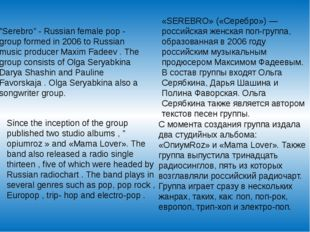"""""""Serebro"""" - Russian female pop - group formed in 2006 to Russian music produc"""