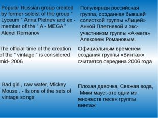"""Popular Russian group created by former soloist of the group """" Lyceum """" Anna"""