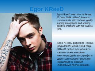 Egor KReeD Egor KReeD was born in Penza, 25 June 1994. KReeD loves to communi