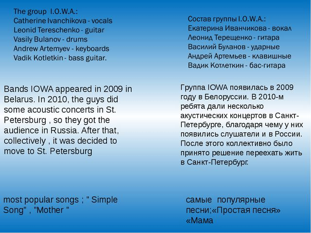 Bands IOWA appeared in 2009 in Belarus. In 2010, the guys did some acoustic c...