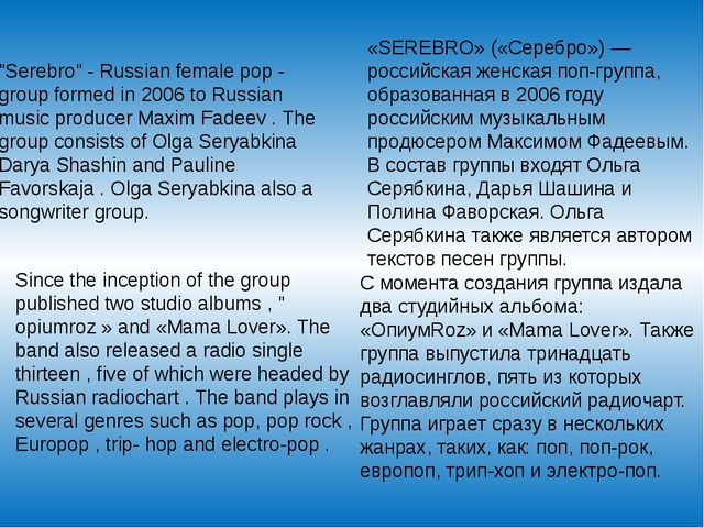 """""""Serebro"""" - Russian female pop - group formed in 2006 to Russian music produc..."""