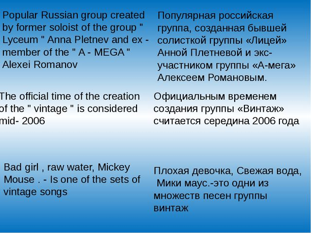 """Popular Russian group created by former soloist of the group """" Lyceum """" Anna..."""