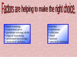 hard-working communicative problem-solving skills logical reasoning profound